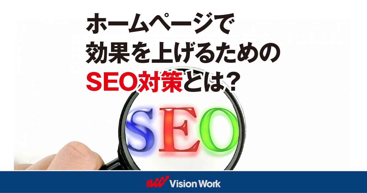 ホームページリニューアルで効果を上げるためのSEO(検索順位)対策とは?