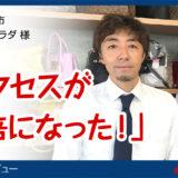 お客様インタビュー【アクセスが8倍になった!】